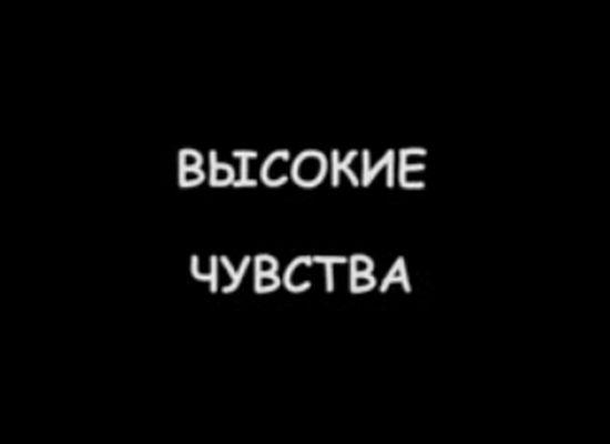 """Мини сериал """"Высокие чувства """""""