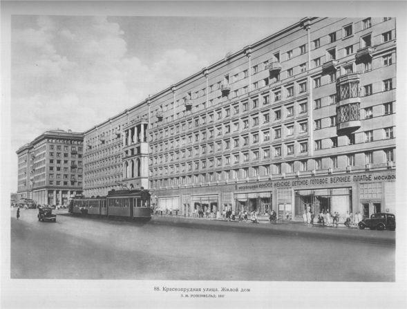 Архитектура СССР. Здания 1920.х -1940.х годов