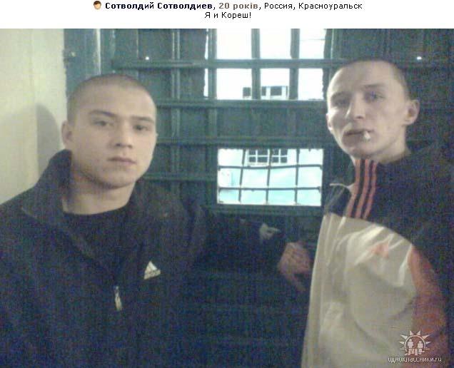 Сокамерники и Одноклассники