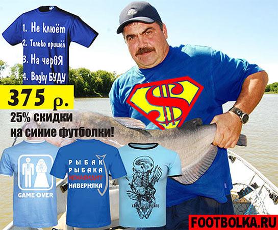 Прикольные футболки всего по 375р.