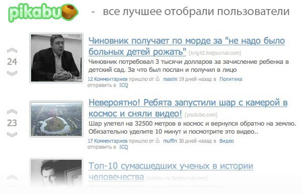 Pikabu.ru - Социально-развлекательный сайт