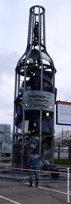 памятник жертвам дтп в москве фото