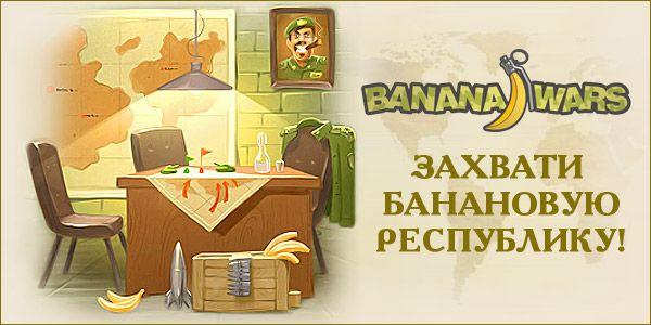 Стань диктатором в банановой республике!