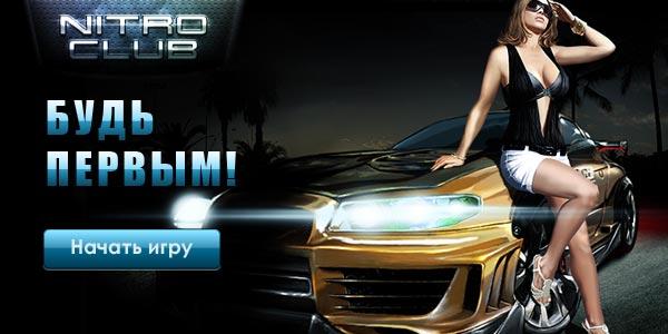NitroClub - самая драйвовая онлайн игра!