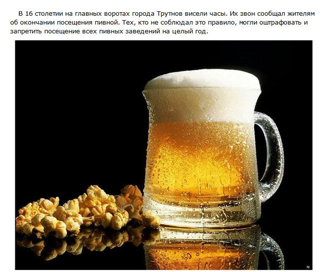 10 интересных фактов о пиве
