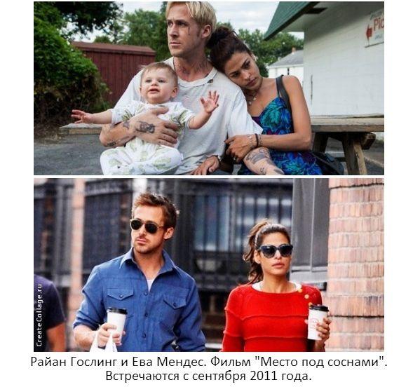 Пары в кино и в жизни