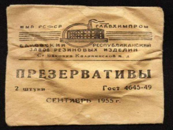 История презервативов в Советском Союузе
