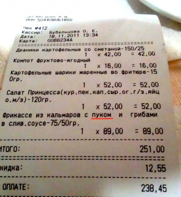 Забавные чеки из супермаркетов