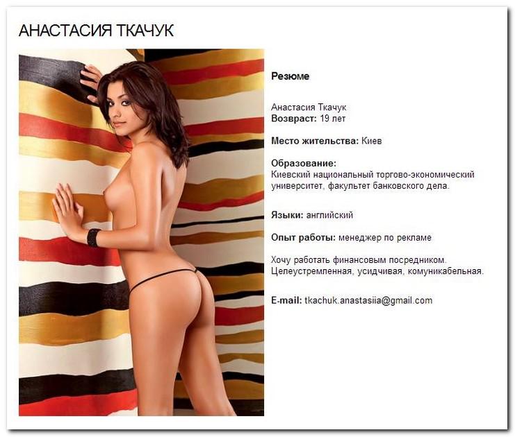 Девушки ищут работу через журнал MAXIM