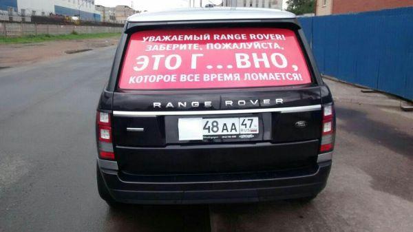 Честный отзыв о Range Rover