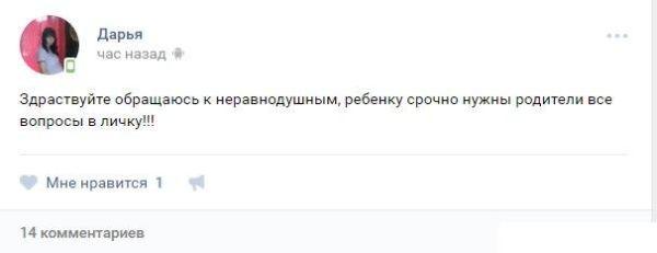 В Уфе девушка бесплатно отдает своего ребенка через группу в Вконтакте