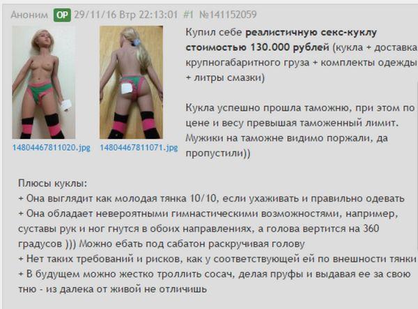 Плюсы и минусы владения реалистичной секс-куклой