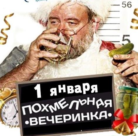 1 января - международный день похмелья!