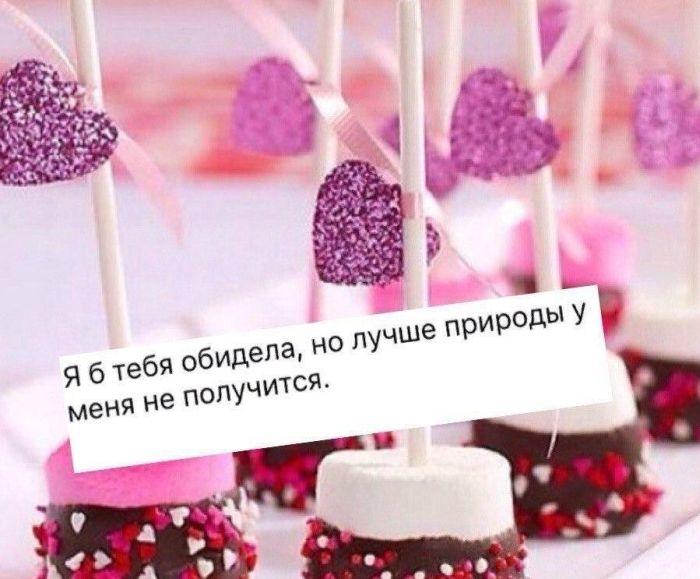 Валентинки для бывших