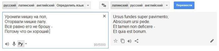"""""""Уронили мишку на пол"""" на латинский и обратно"""