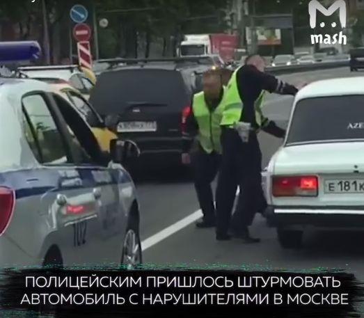 Как полицейские жигуль штурмовали