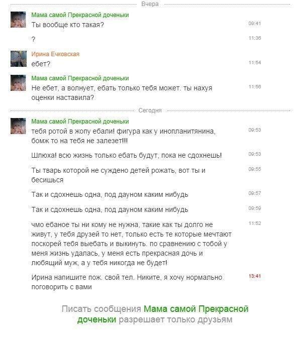 Главное правило в Одноклассниках