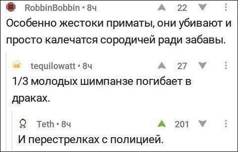 Люди говорят