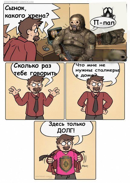 Геймерский юмор