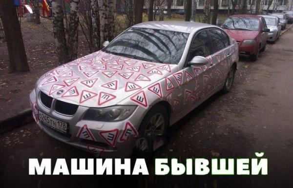 Приколы на автомобильную тематику