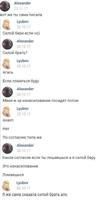 По стопам Дианы Шурыгиной