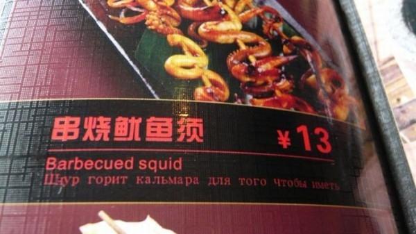 Трудности перевода с китайского
