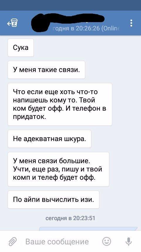 Люди говорят в Инстаграме