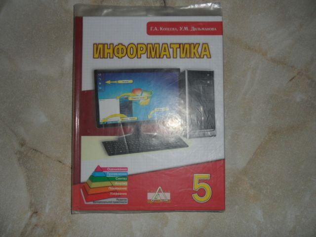 Современный учебник информатики