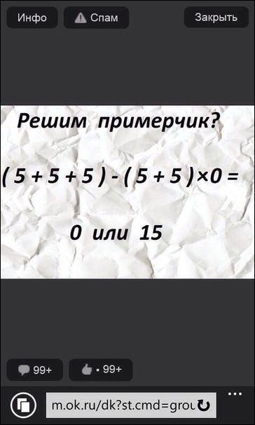 «Одноклассники» решают арифметическое выражение из начальной школы