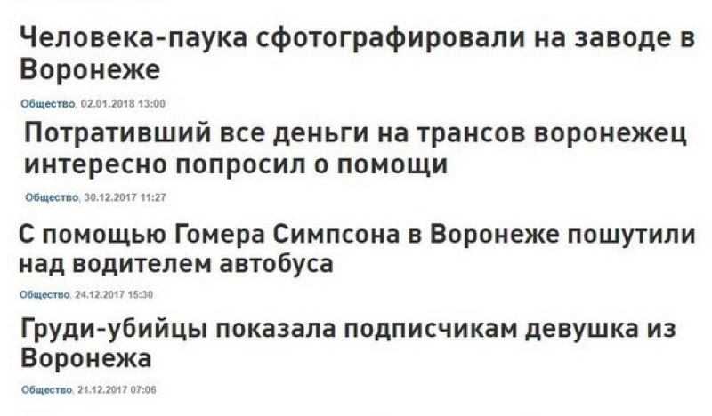Воронеж – город куража