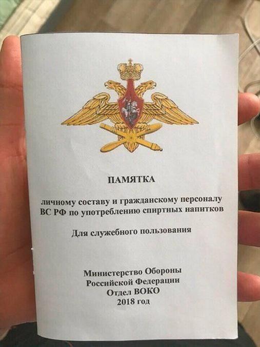 Порядок употребления спиртных напитков в армии