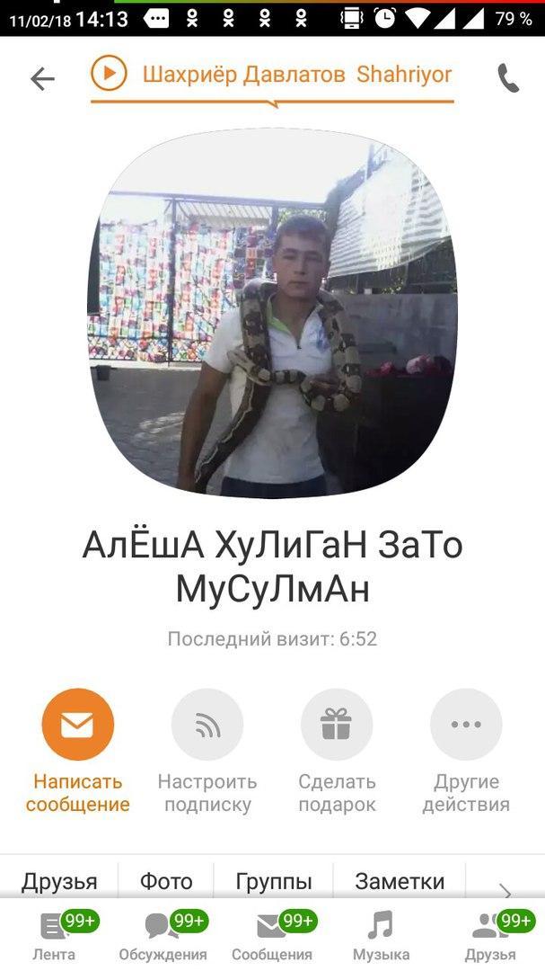 Заглянем в Одноклассники