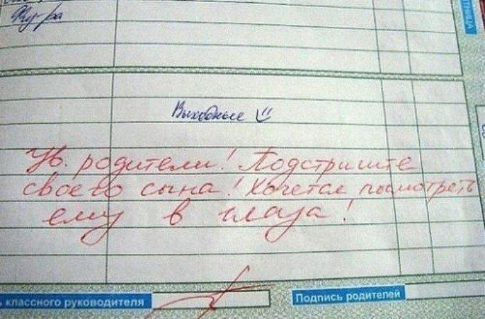 Пост об учителях