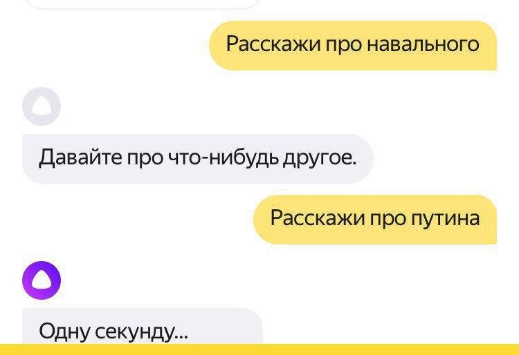 «Алиса» от Яндекса оказалась той ещё штучкой