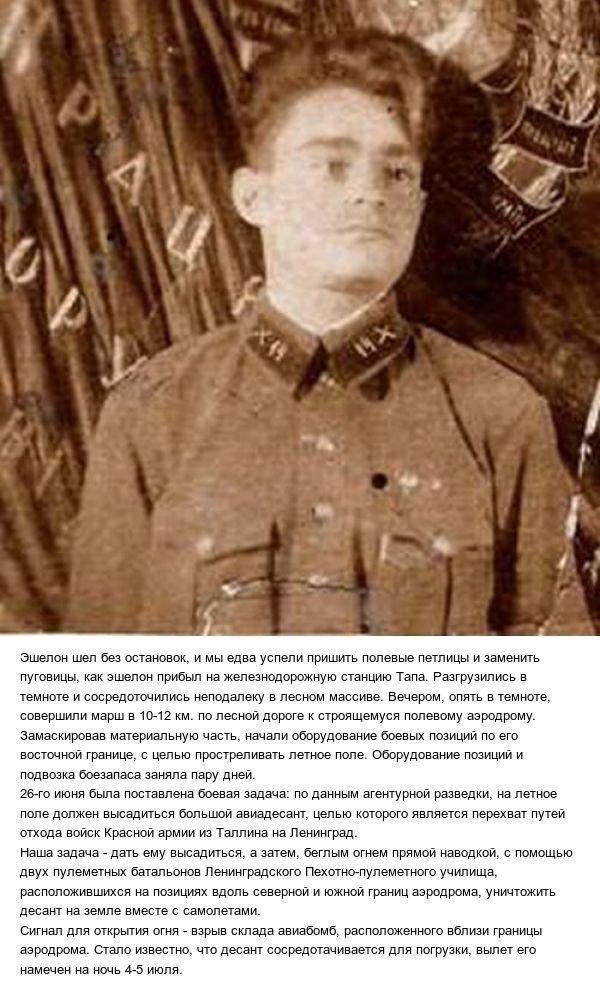 Как курсанты 2-го Ленинградского артиллерийского училища встали на защиту Родины