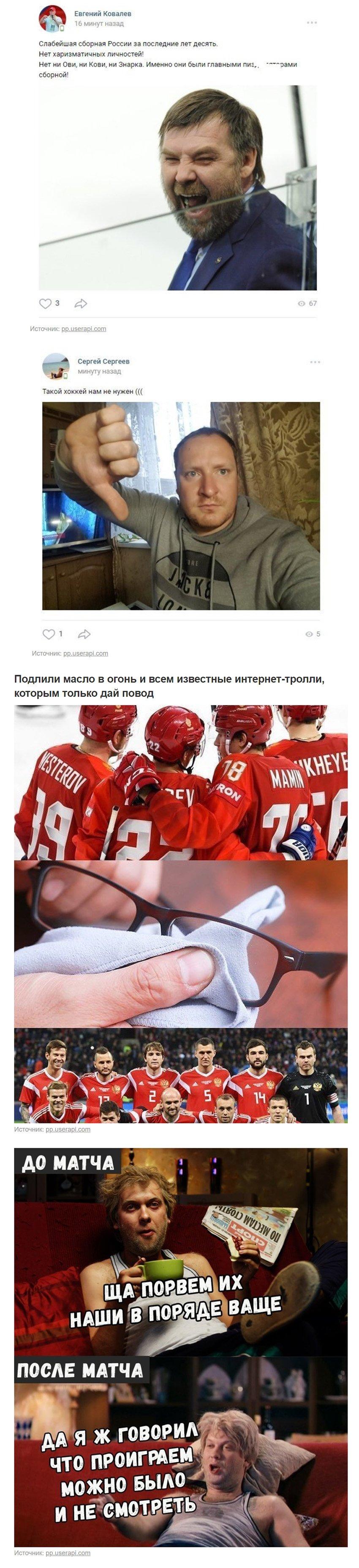 Проиграли, но достойно: реакция соцсетей на вылет сборной России по хоккею с ЧМ-2018