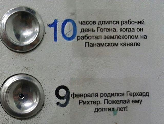Познавательная поездка в лифте