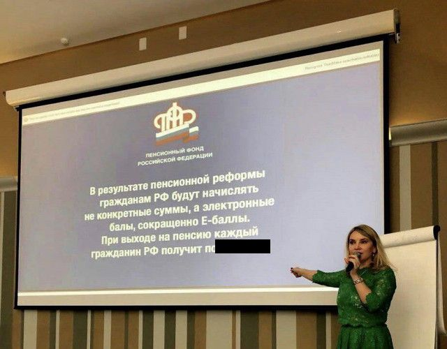 Каждый гражданин РФ получит по Е-баллу?!