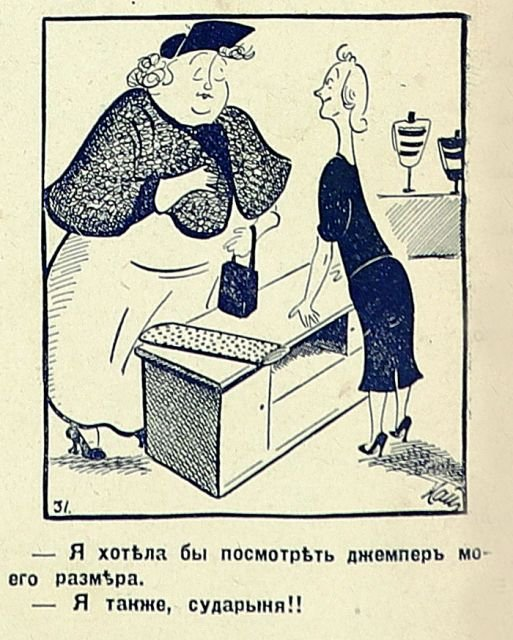 Юмористические иллюстрации 1930-х годов