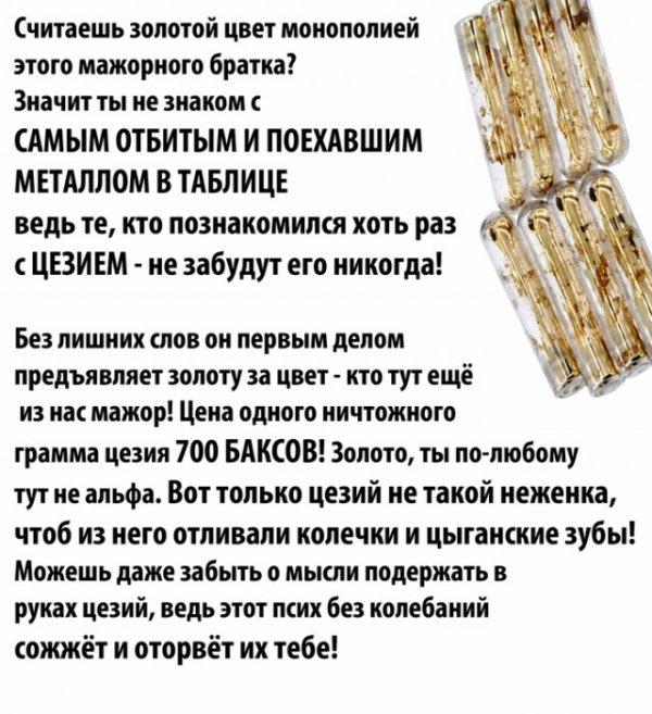Цезий - металл пироманьяк