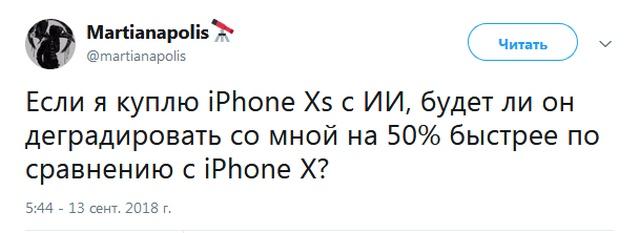 Шутки и мемы о новых iPhone Xs, Xs Max и Xr