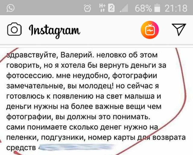 """""""Яжемать"""" и возврат оплаты за фотосессию"""