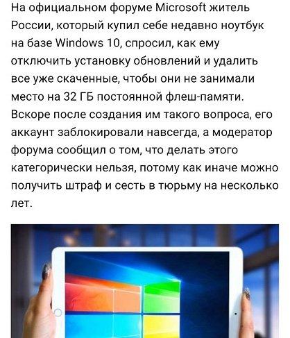 Признавайтесь, кто отключил обновления Windows 10?