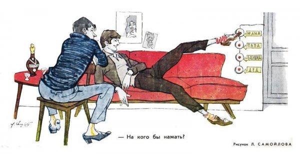 Тунеядцы , лодыри и нахлебники в советской карикатуре