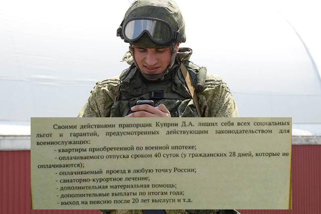 История одного армейского блогера