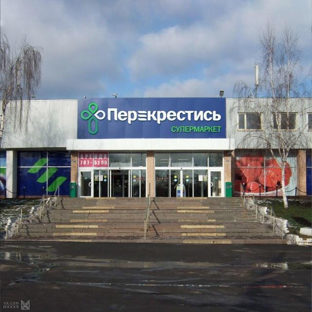Перерисованные вывески российских супермаркетов юмор