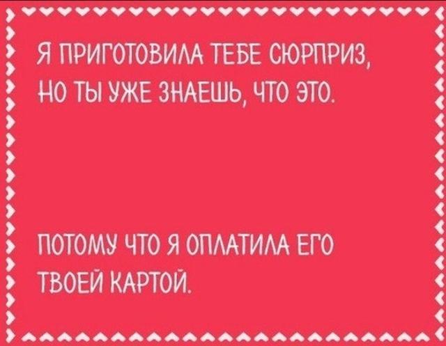 Юмор и шутки ко Дню святого Валентина юмор