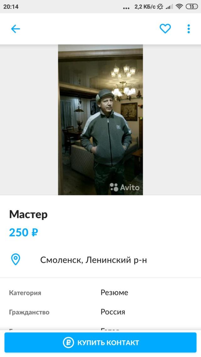 """""""Универсальный"""" человек"""