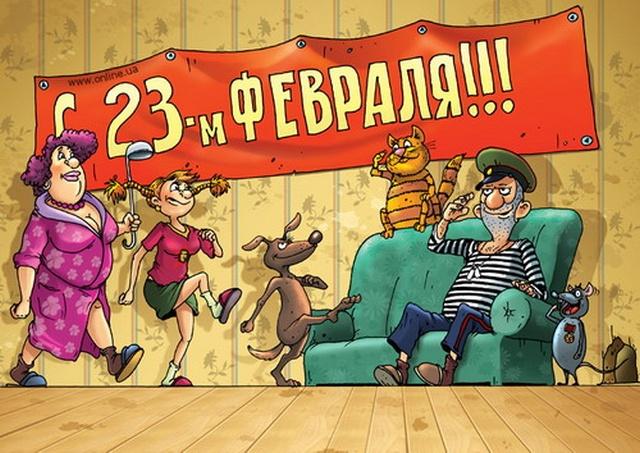 """Шутки и юмор про """"23 февраля"""" Юмор"""