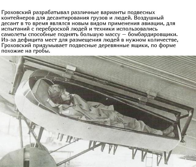 """Подвесные """"гробы"""" для десантников 1930-х годов"""